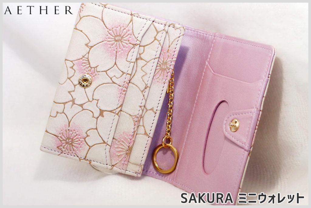 エーテルのSAKURAシリーズのミニ財布