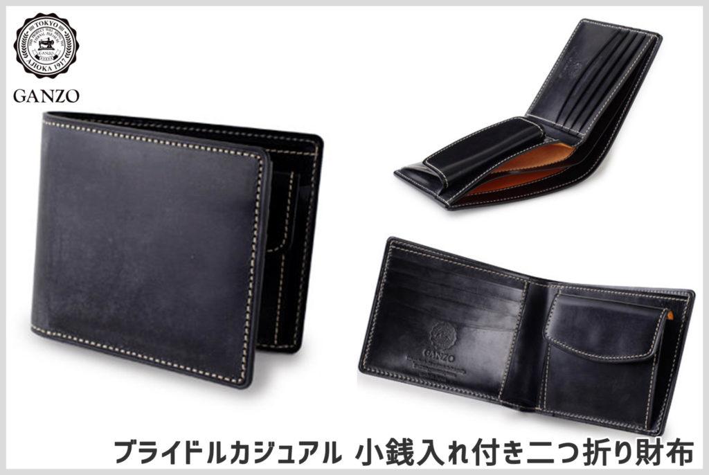 GANZOのブライドルカジュアル二つ折り財布