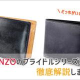 ganzoのシンブライドルとブライドルカジュアルの二つ折り財布