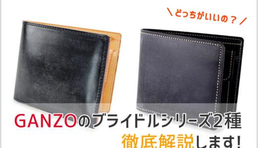 GANZOの「カジュアルブライドル」ってどんな財布? シンブライドルとの違いは?