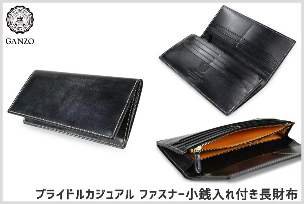 GANZOのブライドルカジュアル長財布