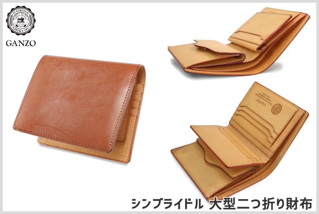 GANZOのシンブライドル大型二つ折り財布