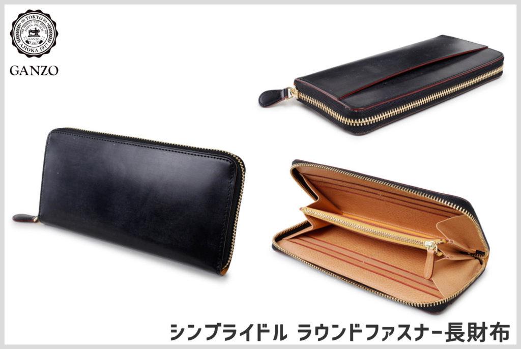 GANZOのシンブライドルラウンドファスナー長財布