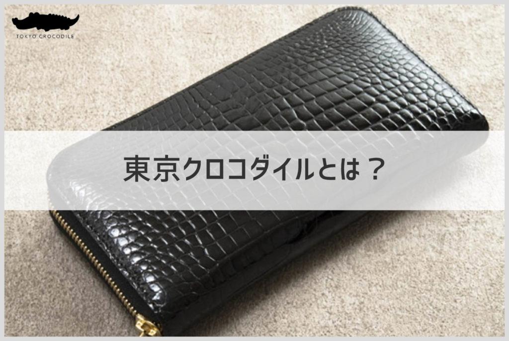 東京クロコダイルのナイルクロコダイルアンティークのシャイニングクロコダイルの長財布