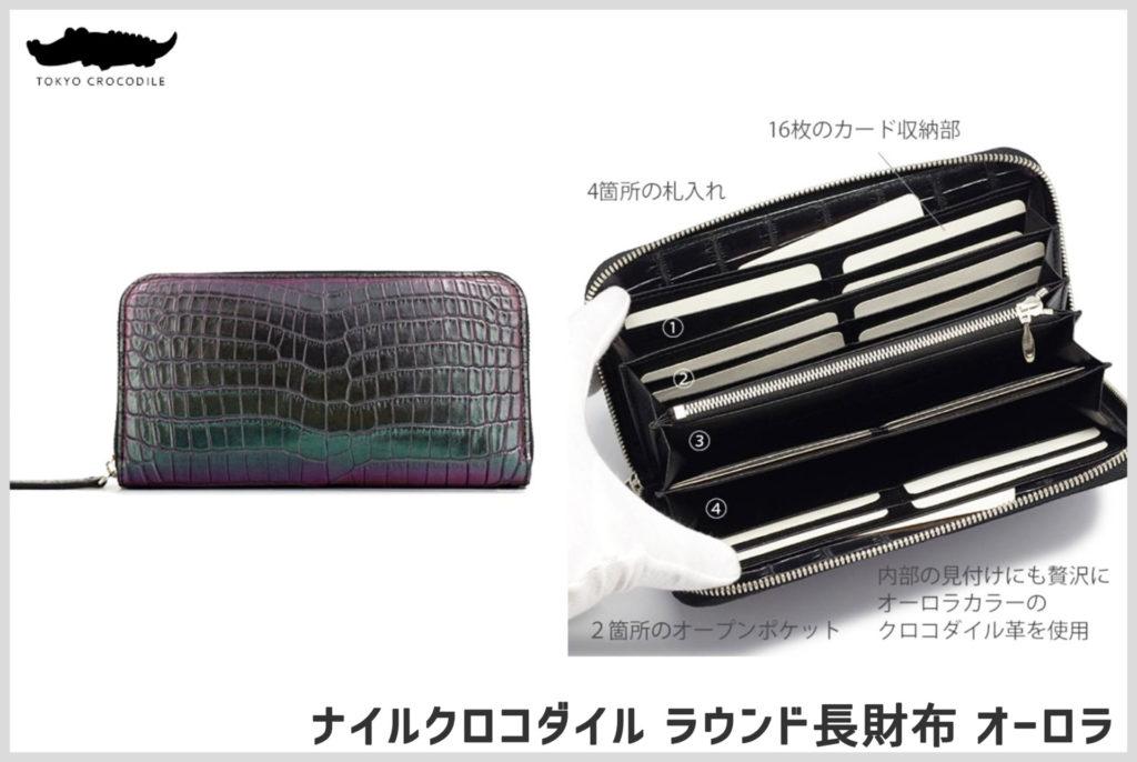 東京クロコダイルのナイルクロコダイルオーロラ加工の長財布