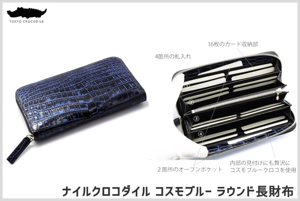 東京クロコダイルのナイルクロコダイルのコスモブルーラウンド長財布