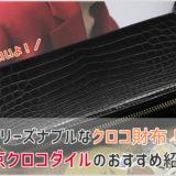 東京クロコダイルのラウンドファスナー長財布