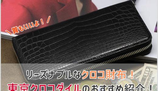 【コスパ良すぎ!】クロコの革財布が欲しいなら「東京クロコダイル」は必見!