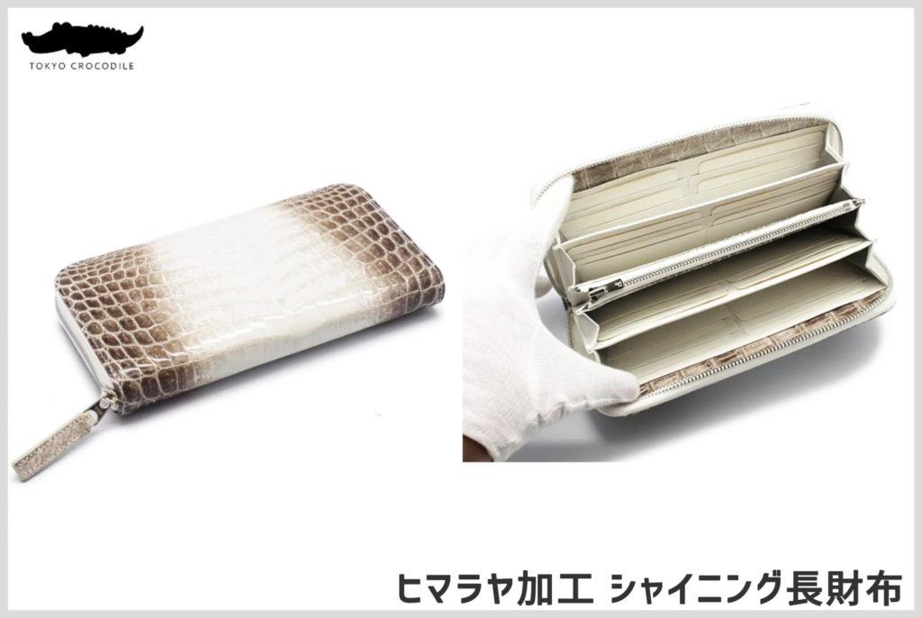東京クロコダイルのヒマラヤ加工のシャイニング長財布