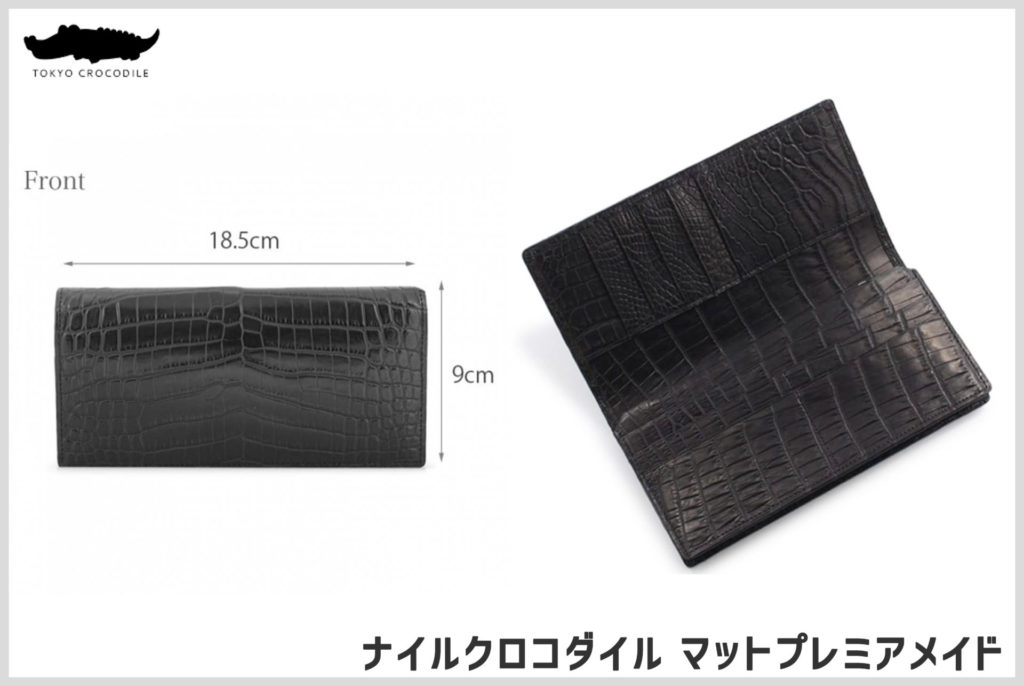 東京クロコダイルのナイルクロコダイルマットプレミアメイド