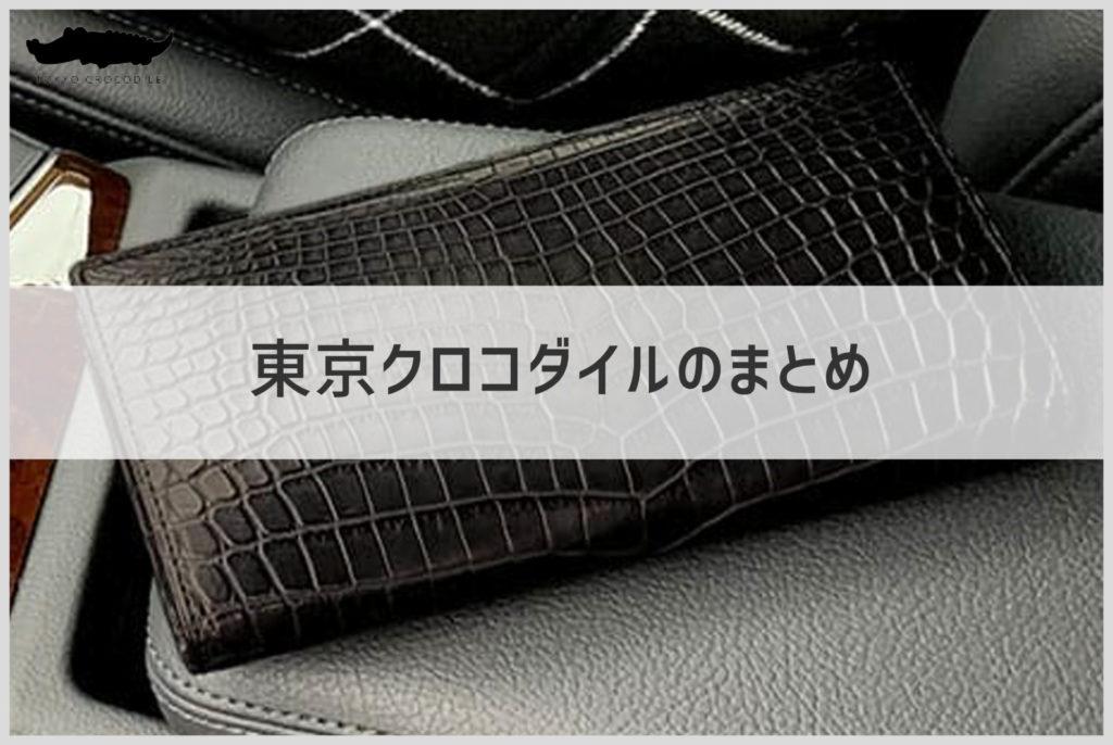 東京クロコダイルのナイルクロコダイルアンティークのマットクロコダイルの財布