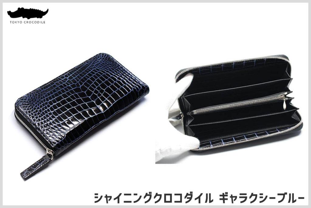 東京クロコダイルのシャイニングクロコダイルのギャラクシーブルーの長財布