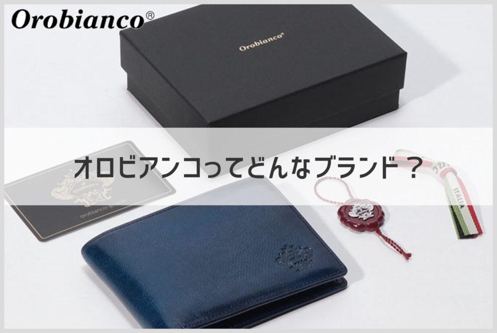 オロビアンコの二つ折り財布