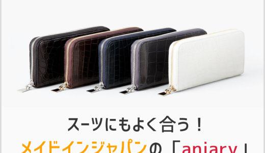ビジネス使いに最強!aniary(アニアリ)の人気メンズ財布を一挙紹介!