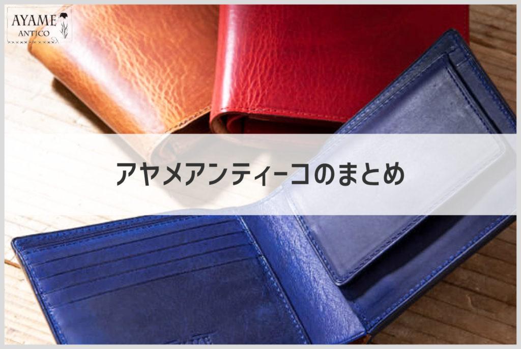 アヤメアンティーコのエクストラプルアップレザーの二つ折り財布