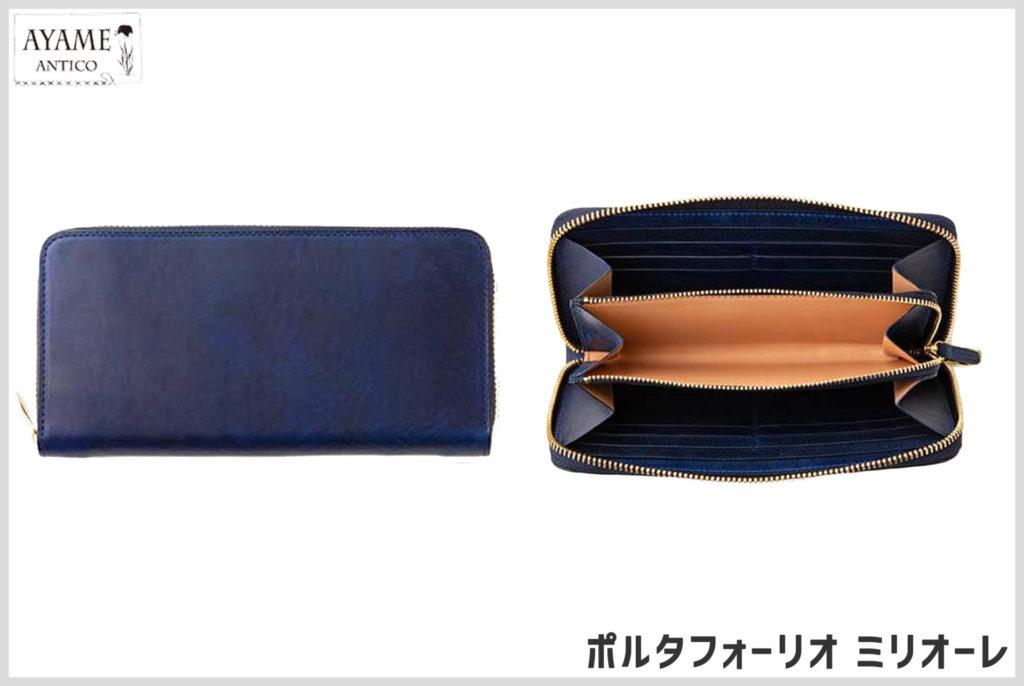 アヤメアンティーコのエクストラプルアップレザーラウンドファスナー長財布