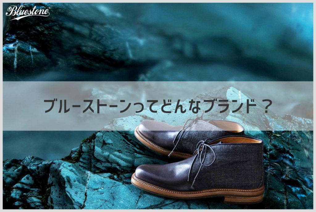 ブルーストーンの靴