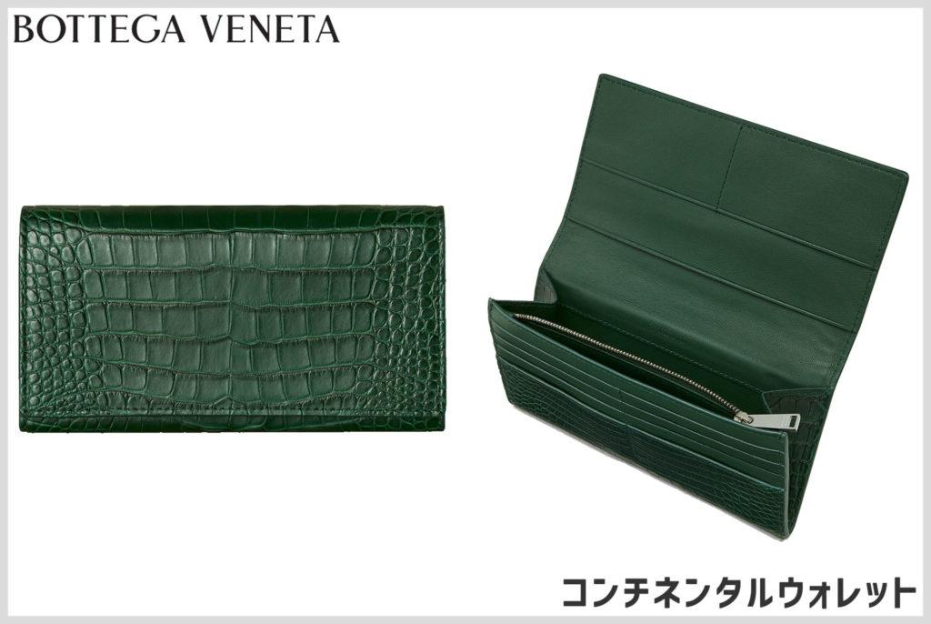 ボッテガ・ヴェネタのクロコダイルの長財布