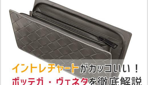 トレンドは太めのイントレチャート!?「ボッテガ・ヴェネタ」の人気財布を紹介!