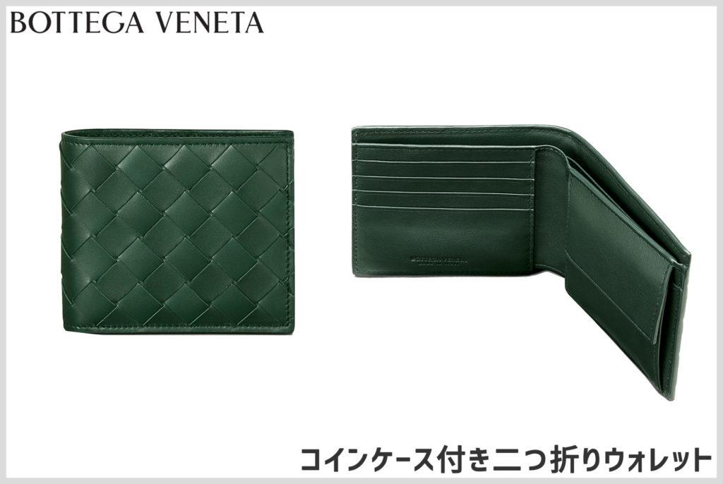ボッテガ・ヴェネタの二つ折りウォレット