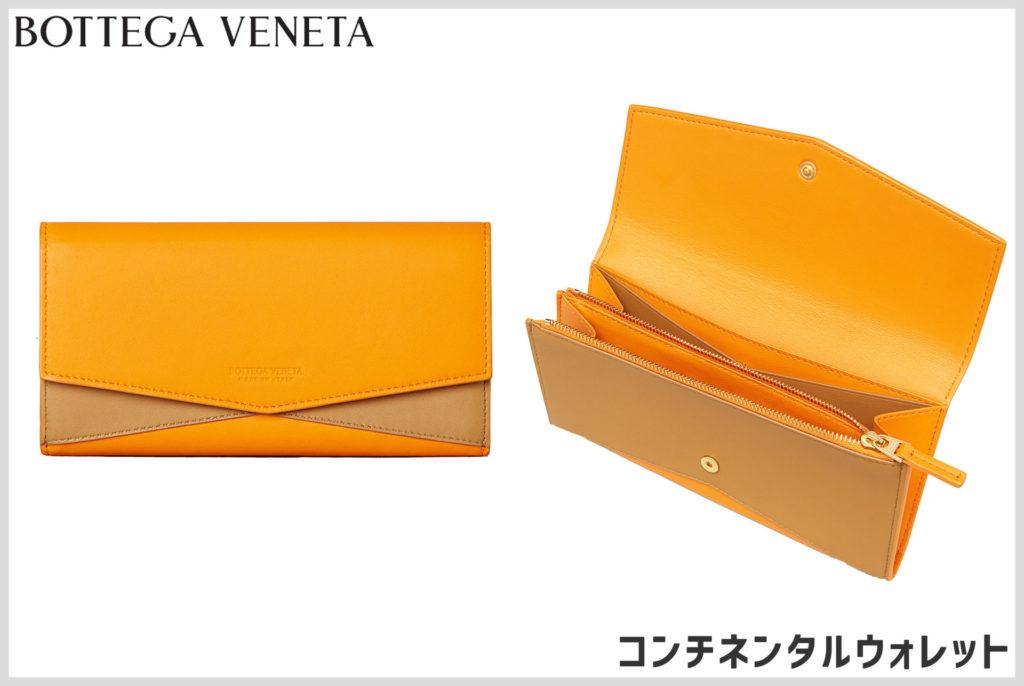 ボッテガ・ヴェネタのレディースの長財布
