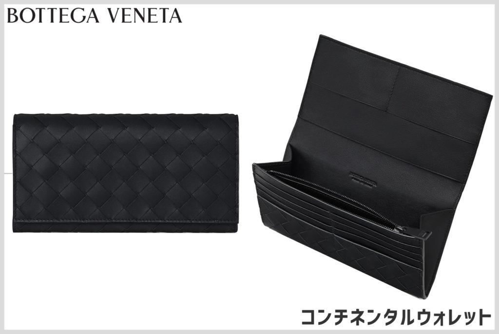 ボッテガ・ヴェネタの長財布のコンチネンタルウォレット