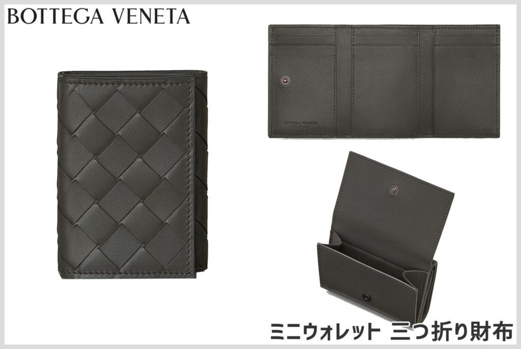 ボッテガ・ヴェネタの三つ折りミニウォレット