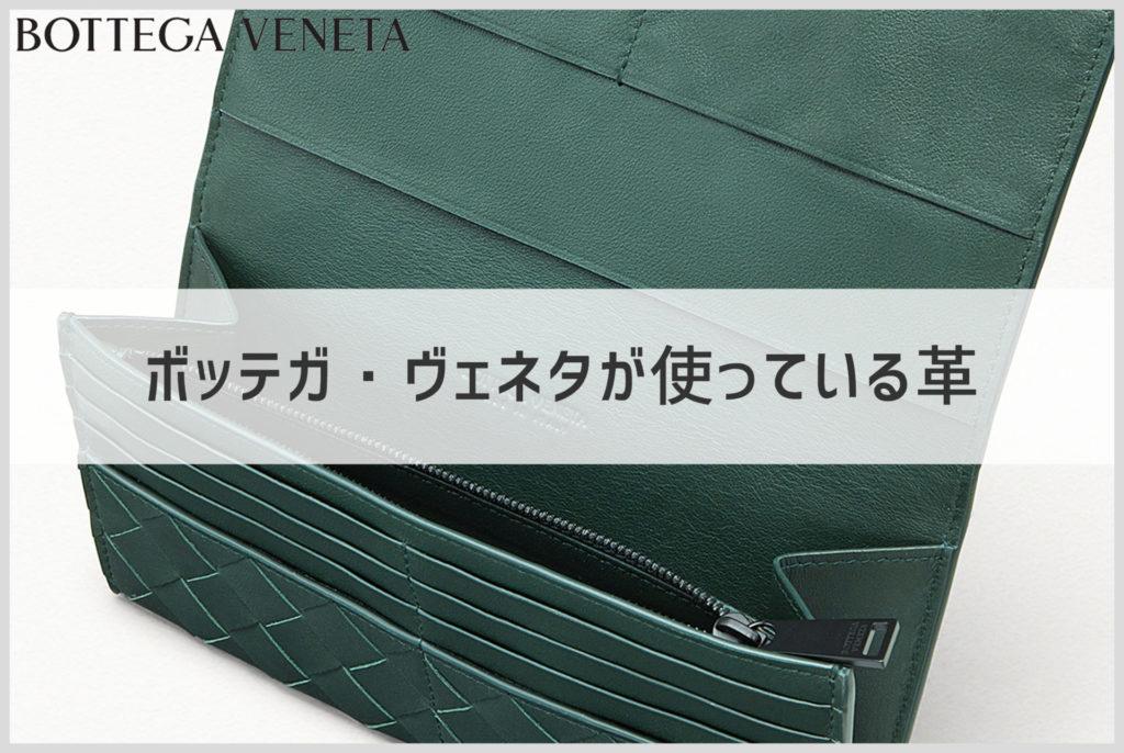 ボッテガ・ヴェネタのイントレチャート