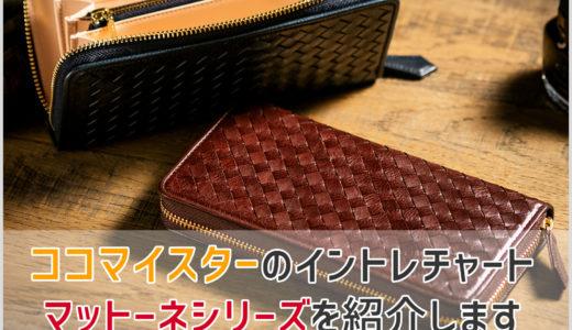 【ココマイスター】落ち着いた大人の財布シリーズ「マットーネ」を紹介します