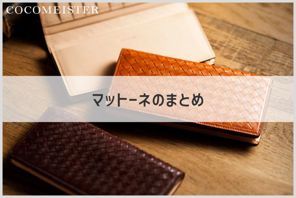 ココマイスターマットーネの長財布