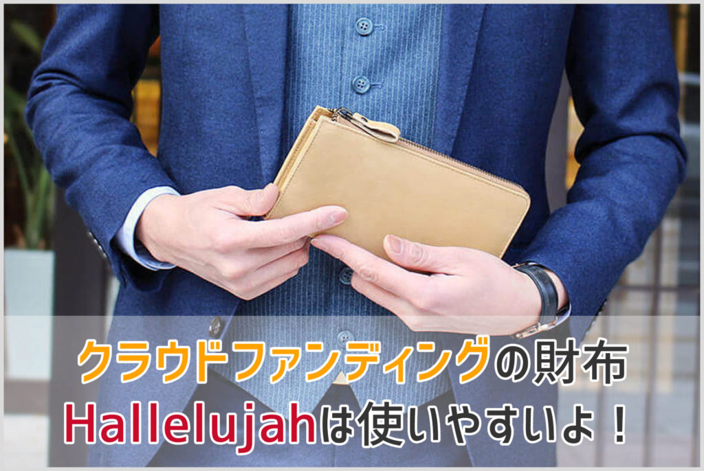 ハレルヤのL字ファスナー長財布