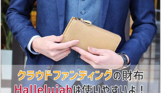「ハレルヤ」の財布! クラウドファンディングで6,100万円集めた凄さとは!?