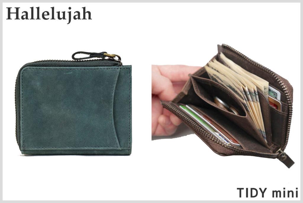 ハレルヤの財布TIDYmini