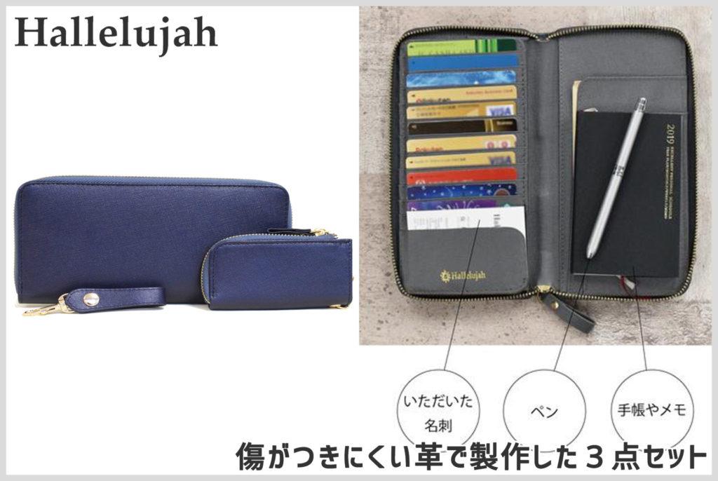 ハレルヤのビジネス用財布