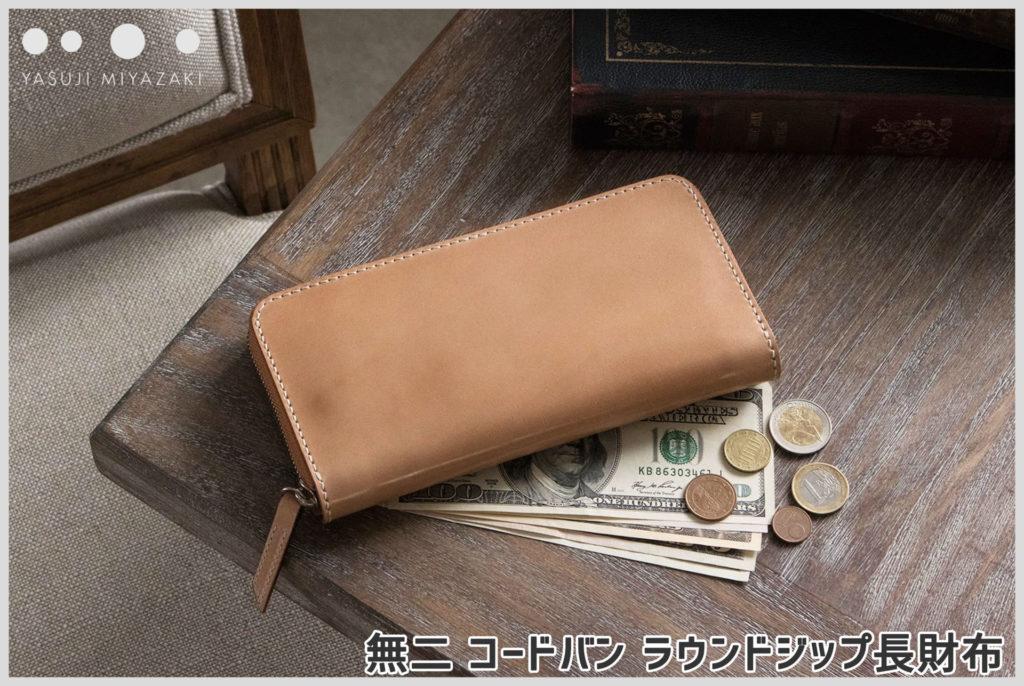 無二のラウンドファスナー長財布