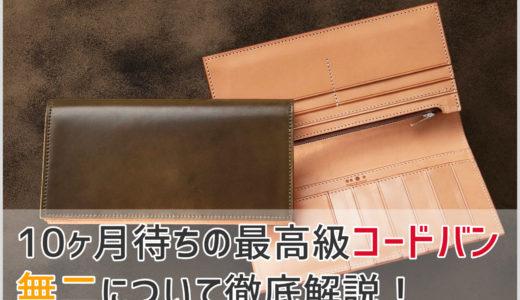 手作業で作られたこだわりの財布、コードバン専門ブランド「無二」