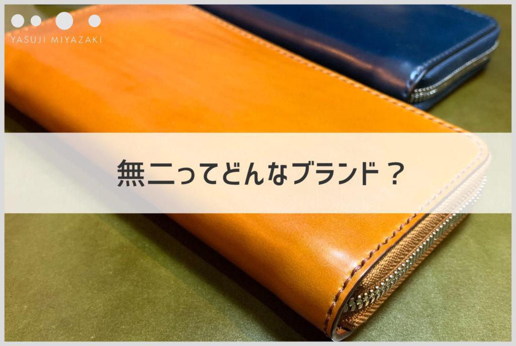 無二の長財布