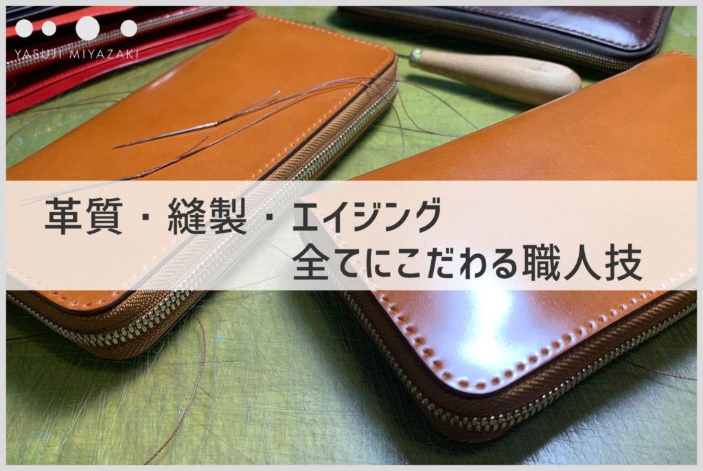 無二の財布の縫製