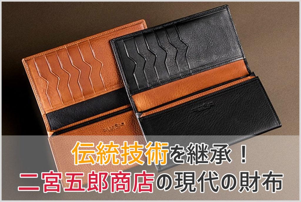 二宮五郎商店のミネルバボックスの長財布