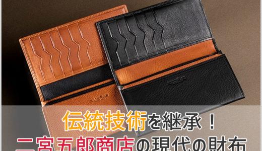 【老舗の貫禄】「二宮五郎商店」は伝統技術を使って、最先端の財布を作ってるよ!