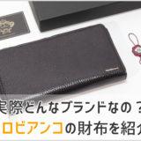 オロビアンコの長財布