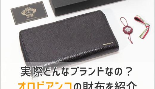 知らないと恥ずかしい? 「オロビアンコの財布」を買う前に知っておいてほしいこと