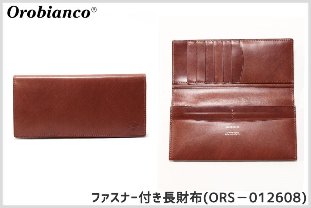 オロビアンコのファスナー付き長財布