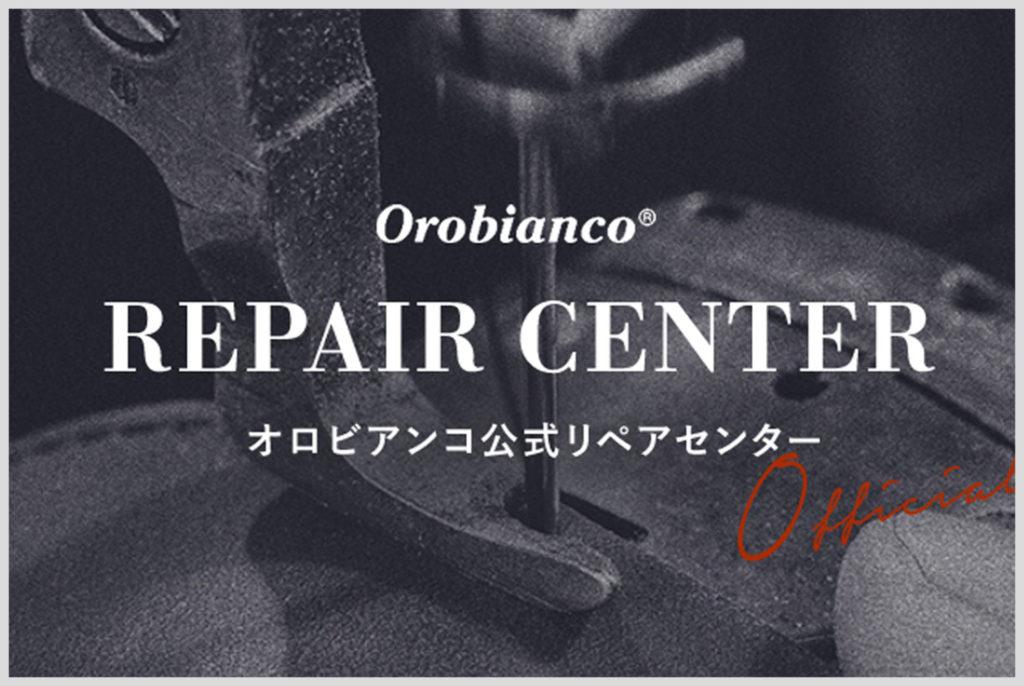 オロビアンコの修理について