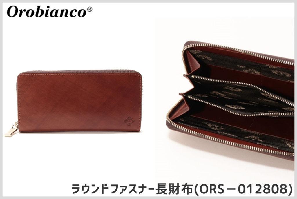 オロビアンコのラウンドファスナー長財布