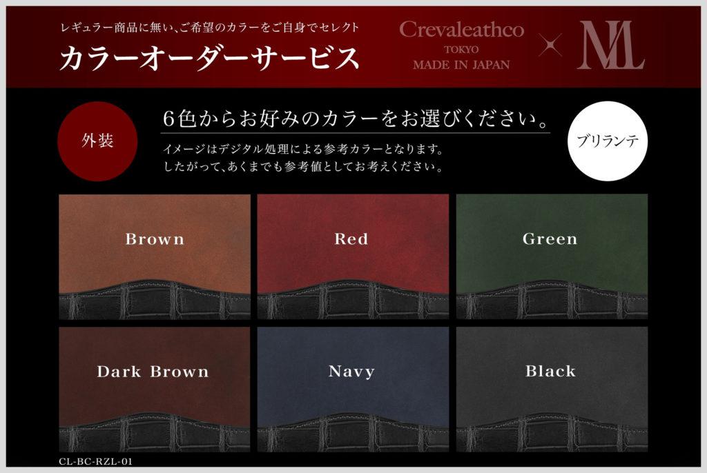ブリランテ×ナイルクロコの財布のカラーオーダー