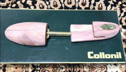 【レビュー】コロニルのシューツリー買ったった!