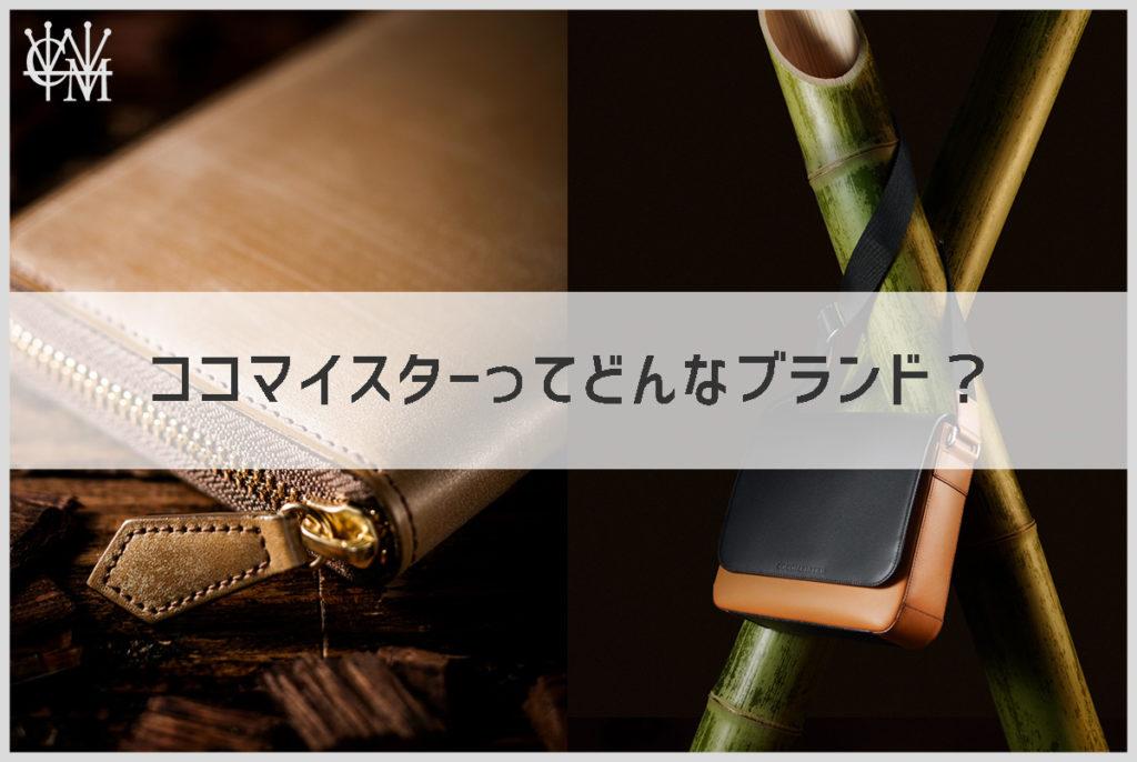ココマイスターのオークバークの財布とカバン