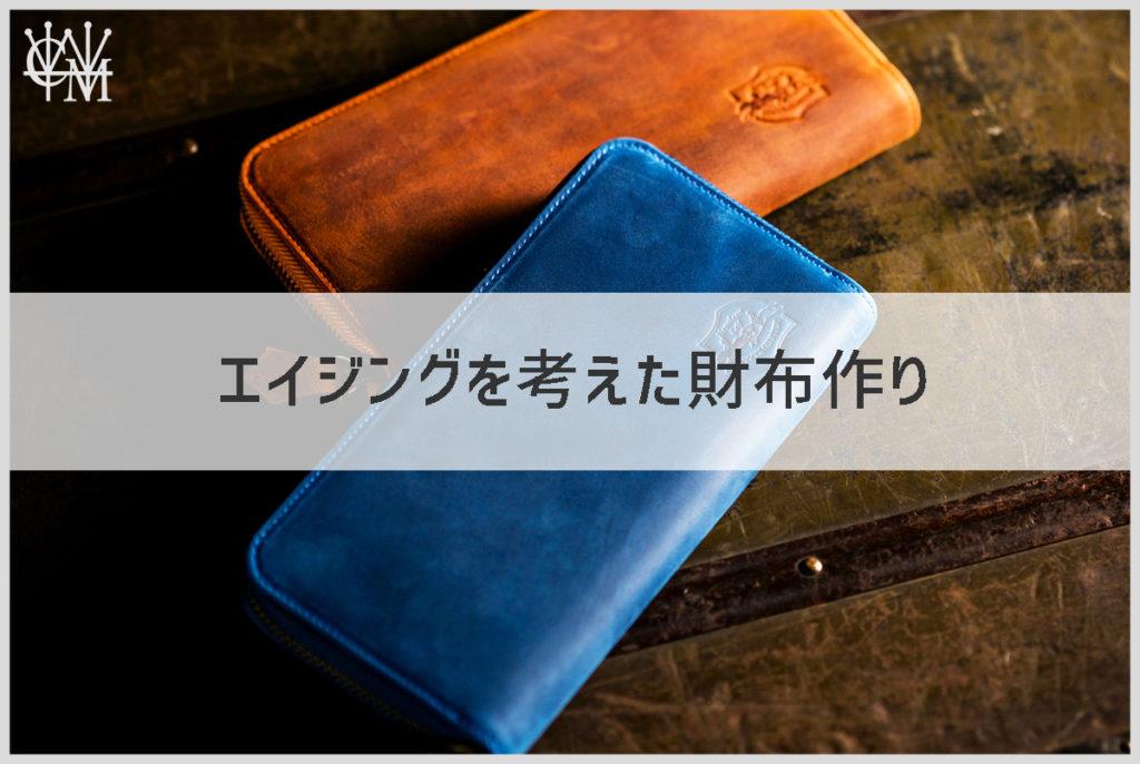 ココマイスターのナポレオンカーフの財布