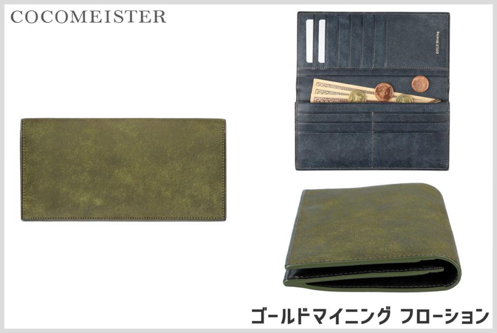ココマイスターゴールドマイニングシリーズのササマチ長財布
